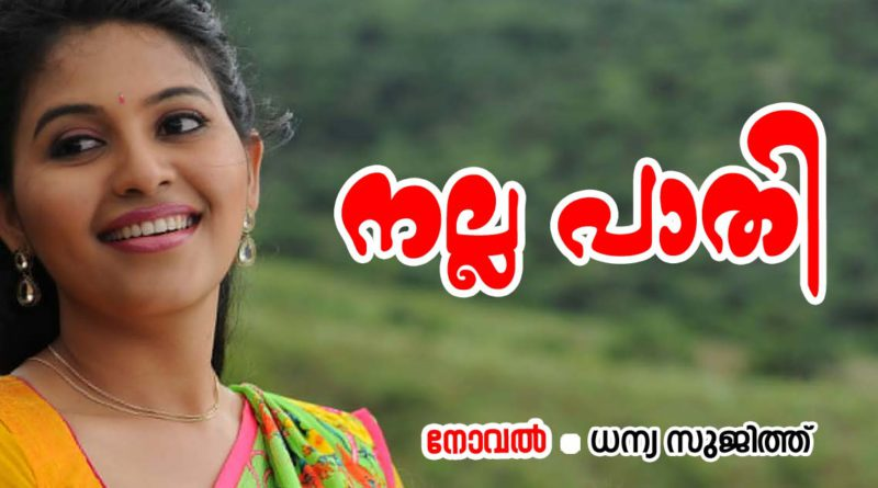 Nalla pathi