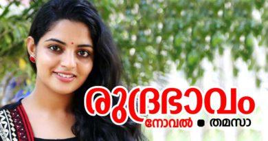 rudhra bhavam